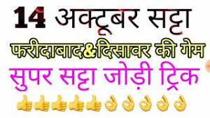 Gali Chart 2014 Delhi Satta Bazar Chart 2014 Pngline