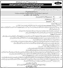 New Jobs Civil Aviation Authority Karachi New Jobs Newjobs Pk