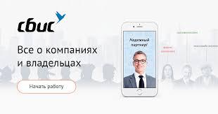 <b>Манн</b>, <b>Иванов и Фербер</b>, ООО, г. Москва ИНН 7703809969 ...
