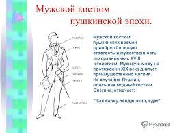 Презентация на тему Реферат по литературе Т Тема Мода  3 Мужской