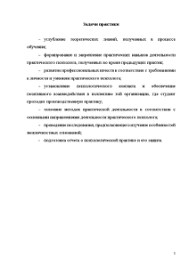 Отчет по производственной практике в ООО ПСМУ Арфа работа  Отчёт по практике Отчет по производственной практике в ООО ПСМУ Арфа