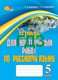 Контрольные работы Русский язык класс Давидюк ГДЗ Ответы