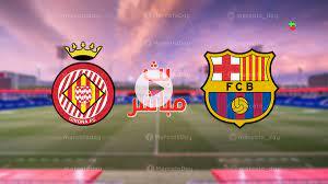 مشاهدة مباراة برشلونة وجيرونا في بث مباشر يلا شوت اليوم - ميركاتو داي