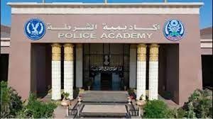 بالاسماء) نتيجة قبول كلية الشرطة 2020 برقم الملف عبر موقع academy.moi  اكاديمية الشرطة