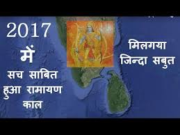 Image result for ram setu aur ram
