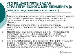 Миасс страница ru Реферат по стратегический менеджмент