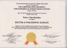 file Диплом доктора філософії Петра Андрійовича Харченка jpg  file Диплом доктора філософії Петра Андрійовича Харченка jpg