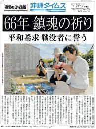 「沖縄「慰霊の日」」の画像検索結果