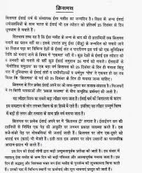 essay on newspaper in hindi essay quotes in hindi joke write an essay on newspaper in hindi essay quotes in hindi joke write an essay in apa format json essays about racism informal letter in general training module