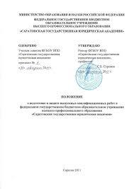 Назначение выпускной квалификационной работы и требования к её  Транскрипт