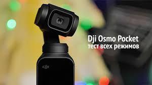 <b>Dji Osmo Pocket</b> - обзор миниатюрной <b>камеры</b> - YouTube