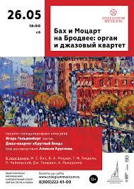 <b>Бах</b> и <b>Моцарт</b> на Бродвее: <b>орган</b> и джазовый квартет