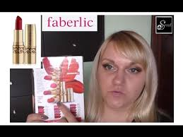 Faberlic <b>Помада</b> Роскошный Поцелуй ВСЕ СВОТЧИ - YouTube