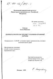 Диссертация на тему Ценные бумаги как предмет уголовно правовой  Диссертация и автореферат на тему Ценные бумаги как предмет уголовно правовой охраны
