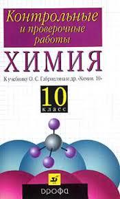 контрольные и проверочные работы по химии класс габриелян  Читать контрольные и проверочные работы по химии 10 класс габриелян ответы Химия 10 класс Контрольные и проверочные работы