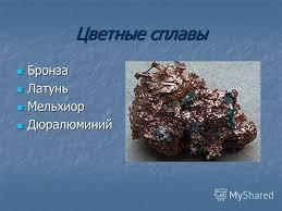 Презентация на тему Металлы Физические свойства металлов  10 Цветные сплавы Бронза Латунь Мельхиор Дюралюминий