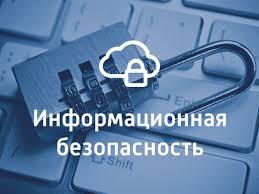 Image result for сайт школа информационная безопасность