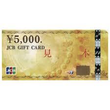 jcbギフトカード 5000円券 バラ売り
