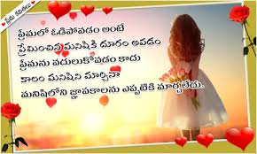 Love Quotes Telugu New 44040 Apk Androidappsapkco Fascinating Love Quotes Fir Telugu