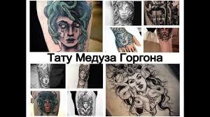 значение тату медуза горгона смысл и фото примеры рисунка для сайта Tattoo Photoru