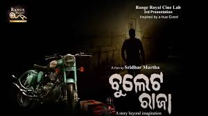 odia actor hara rath to star in a