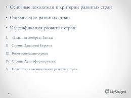 Презентация на тему Курсовая работа по экономике на тему Роль  3 Основные показатели