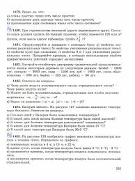 Вопросы и задачи на повторение Учебник по математике класс  Учебник по математике 6 класс Виленкин Вопросы и задачи на повторение страница 265