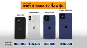 ลือราคา iPhone 12 ทั้ง 4 รุ่น เริ่มต้น 23,500 บาท และแพงสุด 45,400 บาท