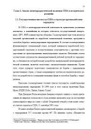Декан НН Курсовая работа по международной безопасности c  Страница 5 Курсовая работа по международной безопасности