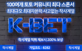 Image result for 토토사이트