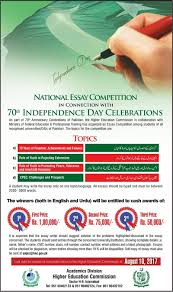 national essay competition in connection th independence national essay competition in connection 70th independence day celebration
