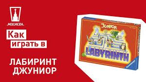 <b>Настольная игра</b> Лабиринт Джуниор: правила - YouTube