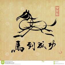 traditional chinese calligraphy art means success royalty free