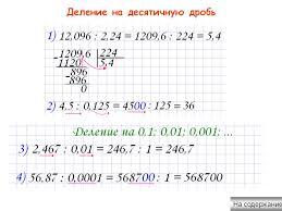Практико значимый проект Умножение и деление десятичных дробей  Практико значимый проект Умножение и деление десятичных дробей 5 Класс