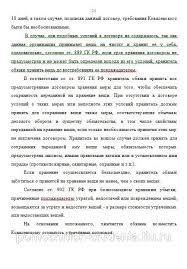Реферат по праву на заказ продажа цена в Рязани учебно  Реферат по праву на заказ