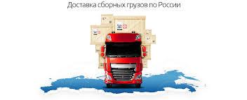 Грузоперевозки по России Щелковская Транспортная Компания