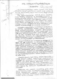 qualities of an ideal student essay tancy jacob s malayalam portal qualities of an ideal student essay