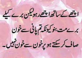 Beautiful Quotes Hazrat Ali Urdu Best Of Hazrat Ali Quotes Hazrat Ali Ra Quotes In Urdu