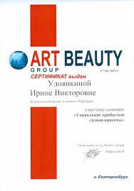 Удовикина Ирина Викторовна Сертификат об участии в семинаре Управление прибылью салона красоты