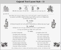 wedding invitation card matter in gujarati hindu wedding Wedding Card Matter Gujarati Language gujarati layout 11 gujarati layout 12 gujarati layout 13 gujarati Gujarati Wedding Invitation Cards Wording in English