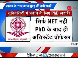 Phd Degree Morning Breaking Phd Degree Now Mandatory For Teaching At