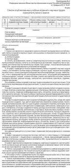 Студентам как получать стипендию тысяч рублей Форма № 16 Список опубликованных научных работ