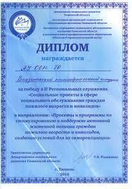 Награды Диплом за 3 место в номинации Корпоративная культура учреждения