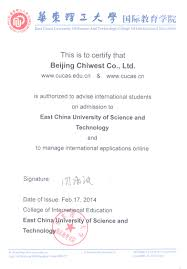 East China University Of Science And Technology Authorization