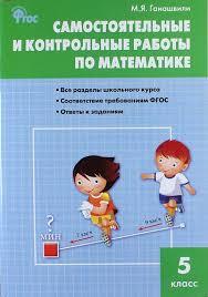 Самостоятельные и контрольные работы по математике класс  Купить Гаиашвили Мария Яковлевна Самостоятельные и контрольные работы по математике 5 класс