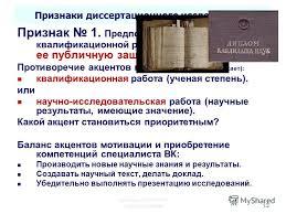 Презентация на тему С Г Селетков Методология диссертационного  13 С Г Селетков Методология диссертационного исследования13