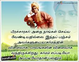 Most Poplar Vivekananda Quotes Tamil வவகனநதரன