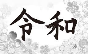 令和イラスト素材の桜フレーム枠モノクロ白黒手書き文字おしゃれフリー