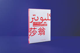 living shakespeare essays by true north for british council you can the essays from here