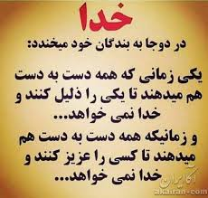 Image result for متن خفن و تیکه دار